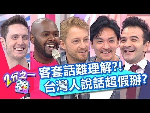 跪求客套話翻譯機!台灣人說話真的很假掰嗎?法比歐 3小時特映版 2分之一強