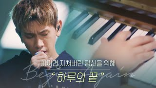 [Full version] Crush 'End of a day'♬ (narrated by. Jae-hong Ahn) | Begin Again Korea