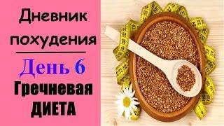 Гречневая диета - финальный результат / Ванна с содой