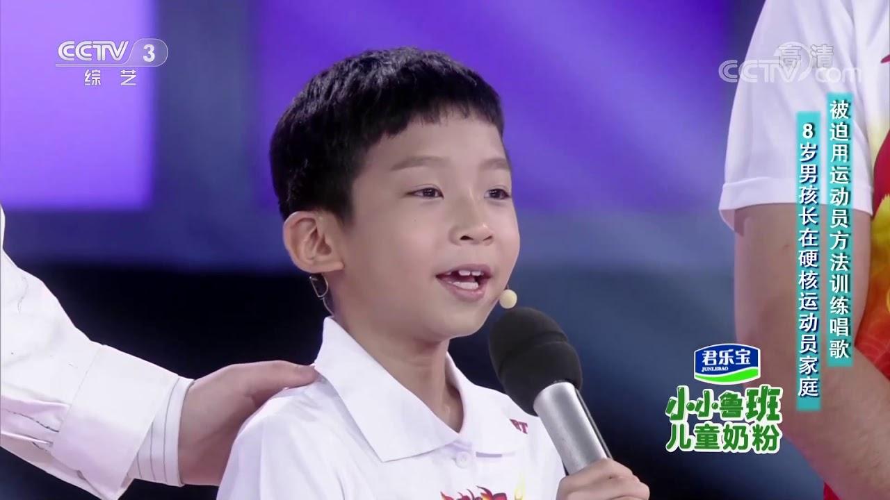 [非常6+1]8岁男孩长在硬核运动员家庭 被迫用运动员方法训练唱歌| CCTV综艺