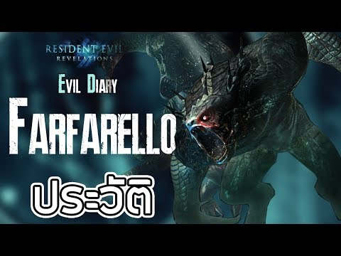 resident-evil-:-evil-diary-ประวัติความเป็นมาของ-farfarello