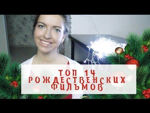 фильмы про рождество и новый год