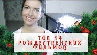 14 лучших фильма про Рождество и Новый год/ тёплые, добрые, со вкусом чуда