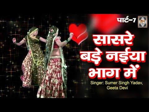 Bundeli Rai   Sasre Bade Naiya Bhag Mein   By Sumer Singh Yadav, Geeta Devi