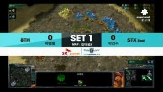 SPL [02.17] ryul2(8th) vs 박건수(STX) 1SET / Caldeum III - Starcraft 2,esportstv