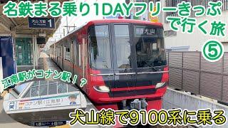 【名鉄まる乗り1DAYフリーきっぷ】犬山線普通列車9100系でコナン駅へ&中部国際空港へ移動♪ - Nagoya Railroad -