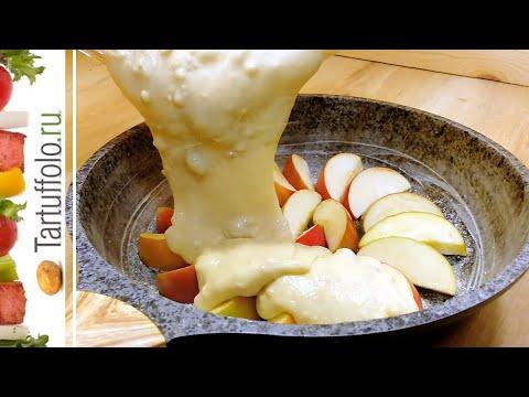 Пышный! Мягкий! Вкусный! Пирог НА СКОВОРОДЕ с Яблоками