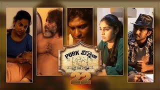 Pork Weediya | Episode 22 - (2021-08-26) | ITN Thumbnail