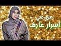 من هي أسرار عارف who is Asrar Aref