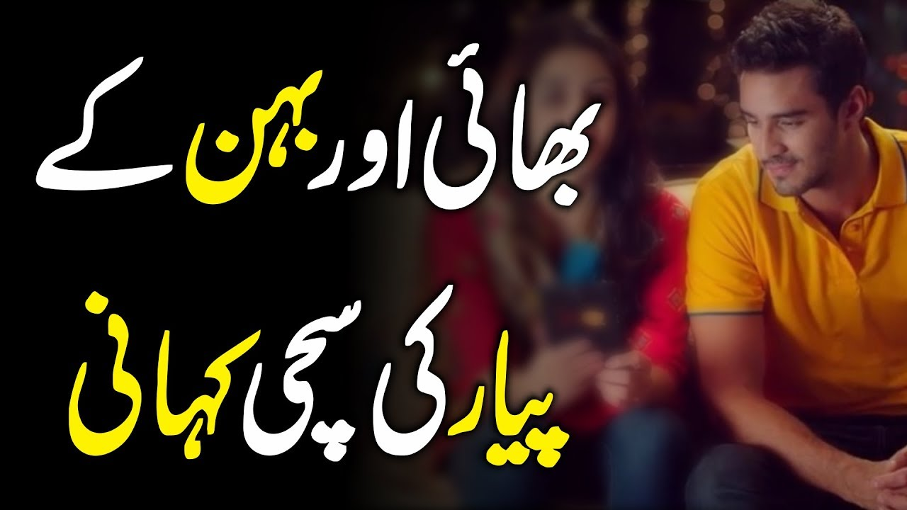 A Beautiful Story Of Brother And Sister Cute Relationship Urdu Hindi Urdu Lab