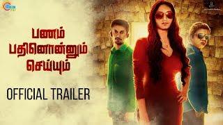 Pannam Pathinonnum Seyum | Trailer | Barani | YOG Japee | M.S.Bhaskar | Tamil Movie