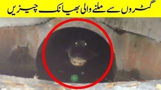 Top 7 Strange & Bizarre Things Found in Sewers in Urdu & Hindi