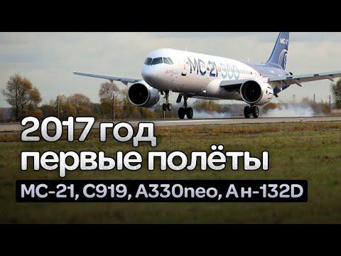 Первые полеты 2017