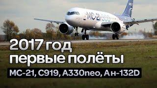 Первые полеты 2017 — Ан-132D, COMAC C919, МС-21, Airbus A330neo, А-100, AG600. Авиагоризонт #2