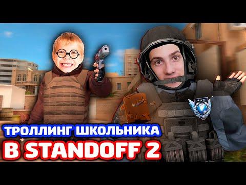 ШКОЛЬНИК ВЫЗВАЛ ЛЕГЕНДУ НА БИТВУ В STANDOFF 2!