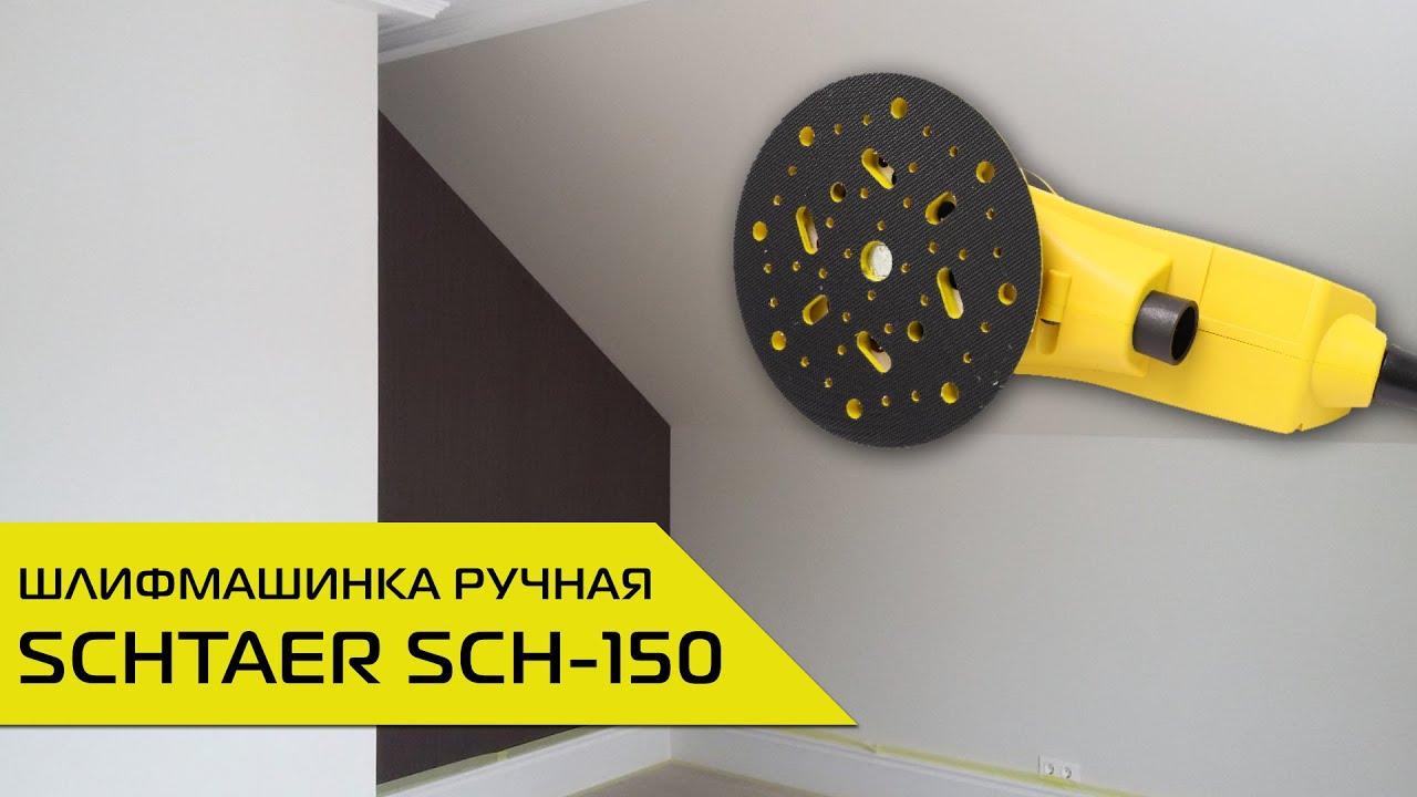 Шлифмашинка Schtaer 150 спустя полгода работы | ОТЗЫВ от покупателя