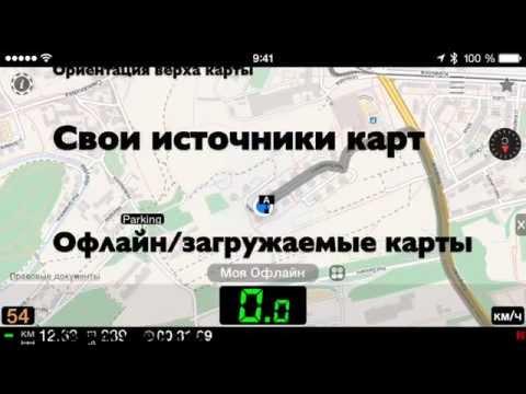 Офлайн карты и свои источники карт в приложении спидометр для iPhone и iPad.