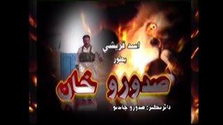 Saroodo Khan - Sindhi Tele Film | Asad Qureshi | Azad Production