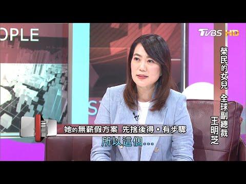 榮民的女兒 全球副總裁 王明芝 看板人物 20201115 (完整版)