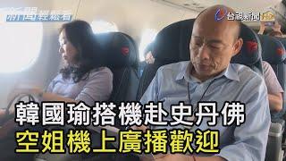 【新聞輕鬆看】韓國瑜搭機前往史丹佛 一個不小心 撞頭啦!