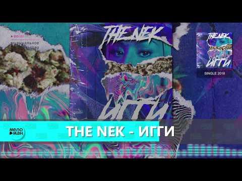 The Nek - Игги