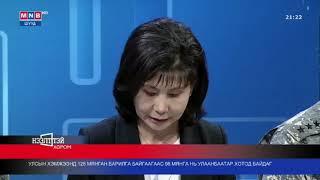 МҮОНТВ: Нээлттэй хором ''Газар хөдлөлтийн аюулын эрсдэл Улаанбаатар''