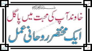 khawand ap ki mohabat mn pagal   shohar ki mohabbat hasil karny wazifa   by al haqq islamic tv
