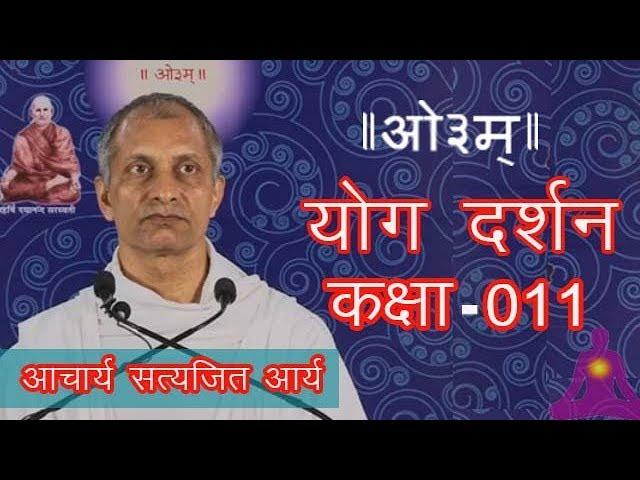 011 Yog Darshan 1.9-10, Achary Satyajit Arya | योग दर्शन, आचार्य सत्यजित आर्य | आर्ष न्यास