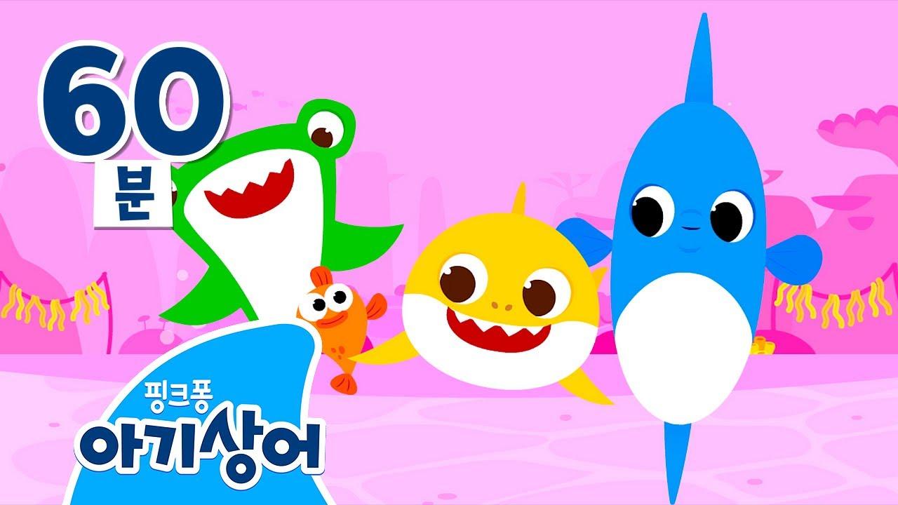 아기상어 2021 상반기 인기동요   TV 장편 노래 모음   상어가족   핑크퐁! 아기상어 올리