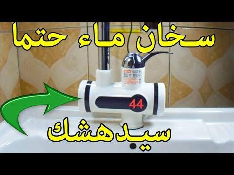 سخان الماء روعة  Water heater