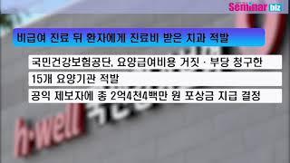 치과전문지 세미나비즈 온라인 뉴스(20210110_02…