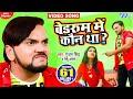 #Video Koun Tha ? - #Gunjan Singh - बेडरूम में कौन था?   Nishu Aditi New Viral Song 2020