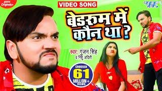 HD VIDEO - Koun Tha ? | Gunjan Singh | बेडरूम में कौन था? | Nishu Aditi New Viral Song 2020