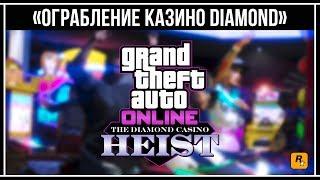 GTA Online: Обзор Обновление «Ограбление казино Diamond»