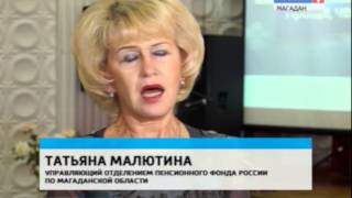 Молодёжь Колымы узнает о пенсиях из учебников