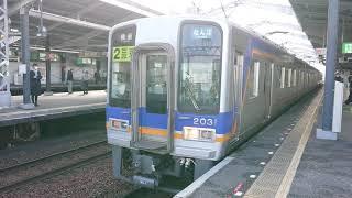 南海新今宮駅 4番のりば 2000系(2031+2032編成) 普通なんば行 発車