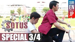 [Eng Sub] SOTUS The Series พี่ว้ากตัวร้ายกับนายปีหนึ่ง | Special [3/4]