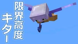 【カズクラ】限界高度を超えたー!エリトラで超上空へ!マイクラ実況 PART534 thumbnail