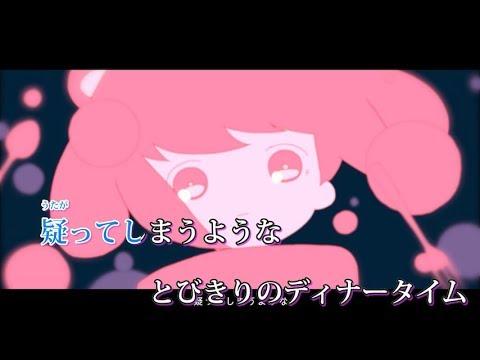 【カラオケ】メルティランドナイトメア / Melty Land Nightmare【off Vocal】
