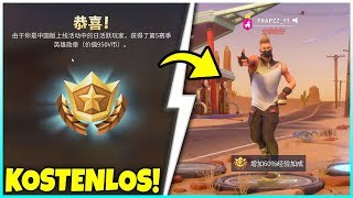 😱 I got the BATTLE PASS FREE in Fortnite China - Fortnite Battle Royale