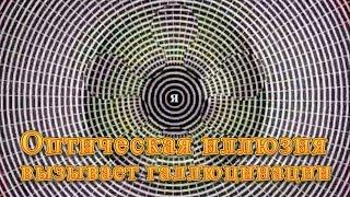 Оптическая иллюзия - Обман зрения - Оптическая иллюзия вызывает галлюцинации - Иллюзия обмана зрения(Будьте осторожны! Оптическая иллюзия может вызвать головную боль. Оптическая иллюзия — впечатление о..., 2015-06-27T09:20:13.000Z)