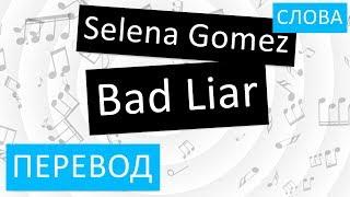 Selena Gomez - Bad Liar Перевод песни на русский Текст Слова