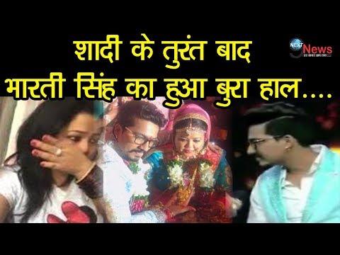 Watch: भारती सिंह का शादी के बाद हुआ बुरा हाल, पति हर्ष ने किया…  Bharti Singh After Marriage