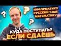 Куда поступать, если сдаёшь информатику, русский язык, математику?