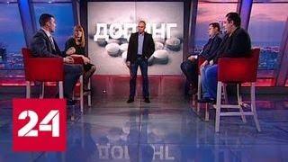 Допинг: как связаны спорт и политика - Россия 24