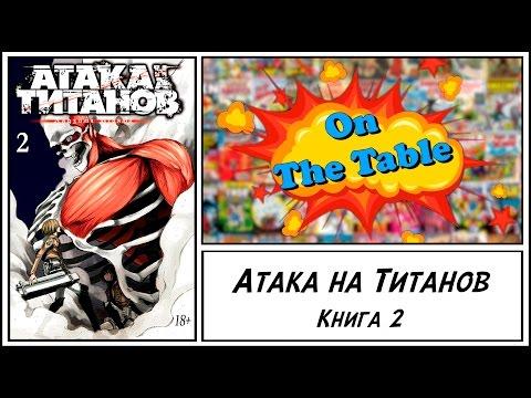 Атака на Титанов. Книга 2  (Attack on Titan. Vol. 3 and Vol. 4)