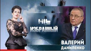ИЗБРАННЫЙ: Валерий Даниленко