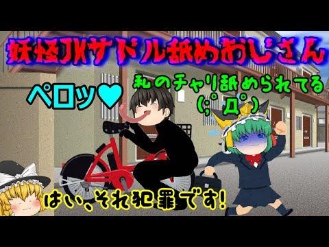 【ゆっくり雑学】妖怪JKのサドル舐めおじさん、、、このニュース知らなかった(;゚Д゚)【犯罪みっけ!#最終回】
