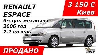 3150 € в Киеве.  Renault Espace (Рено Эспейс), 2006, 2.2 дизель / EvroAvtoMarket