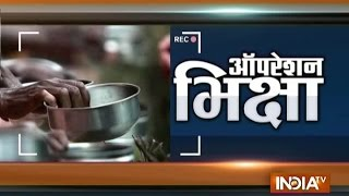 Operation Bhiksha: Watch India TV's special report 'Operation Bhiks...